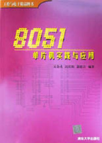 8051单片机实践与应用