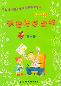 测智能学数学(共三册)