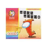 想读就读 想画就画3-善良的故事(注音版)——中国娃多元智能系列丛书