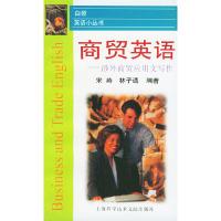商贸英语:涉外商贸应用文写作——白领英语小丛书