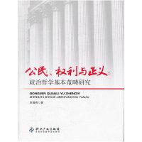 公民.权利与正义-政治哲学基本范畴研究