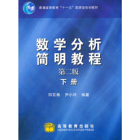 数学分析简明教程(下册)(第二版) (内容一致,印次、封面、原价不同,统一售价,随机发货)