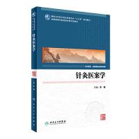 针灸医案学(中医药研究生)
