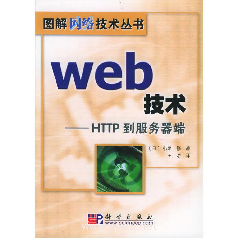 Web技术——HTTP到服务器端/图解网络技术丛书