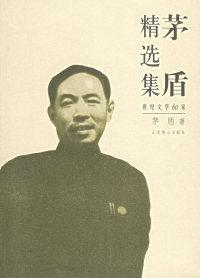茅盾精选集(世纪文学60家)