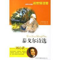 泰戈尔诗选——世界文学名著名家导读版