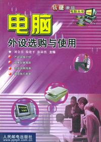 电脑外设选购与使用——软硬兼施电脑丛书