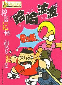 哈哈波波2(红)——金龟子漫画丛书