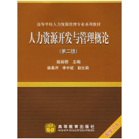人力资源开发与管理概论(第二版)