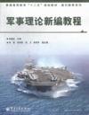 军事理论新编教程