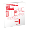 快速建筑设计100例(第3版)