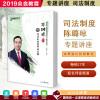 众合专题讲座 陈璐琼讲司法制度与职业道德 2019国家统一法律职业资格考试专题讲座系列