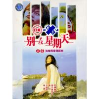别在星期天 日本偶像连续剧精品套装13片装(VCD)
