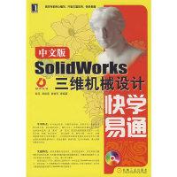 中文版SolidWorks 三维机械设计快学易通
