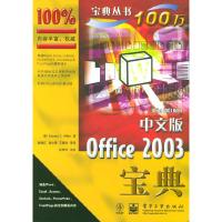 中文版Office 2003宝典