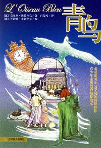 """青鸟(经典珍藏版)(随书超值附赠彩色插图卡通贴画+""""幸福之旅""""笔记簿)"""