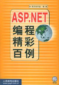 ASP.NET编程精彩百例(附CD-ROM光盘一张)