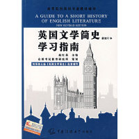 英国文学简史学习指南 新修订版