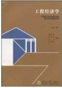 工程经济学(第2版)(内容一致,印次、封面或原价不同,统一售价,随机发货)