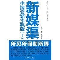 新媒渠(中国营销实践版I)