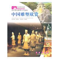 中国雕塑欣赏