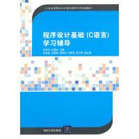程序设计基础(C语言)学习辅导