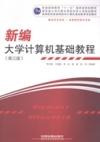 新编大学计算机基础教程   第三版