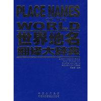 世界地名翻译大辞典