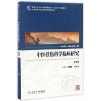 中医骨伤科学临床研究(第2版/中医药研究生)