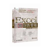 Excel高效办公——财务管理