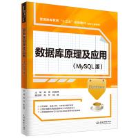 """数据库原理及应用(MySQL版)/普通高等教育""""十三五""""规划教材(软件工程专业)"""