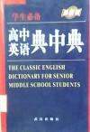 高中英语典中典