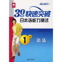 30天快速突破日本语能力测试(1级语法)