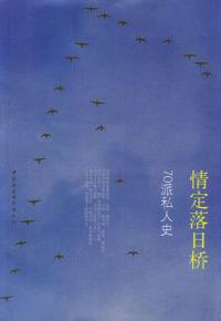 情定落日桥:70派私人史