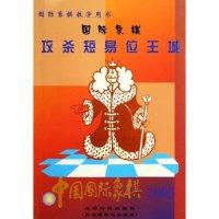 攻杀短易位王城(中国国际象棋)/当代桥牌系列丛书