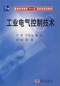 工业电气控制技术(内容一致,印次、封面或原价不同,统一售价,随机发货)