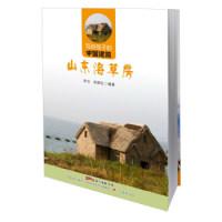山东海草房/写给孩子的中国建筑