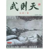 武则天——东方文化书系