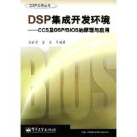 DSP集成开发环境——CCS及DSP/BIOS的原理与应用