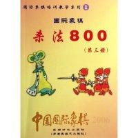 杀法800(第3册中国国际象棋)/国际象棋培训教学系列
