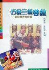 巧食三餐谷蔬--家庭食养食疗篇