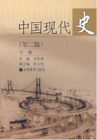 中国现代史(下册)(第二版)