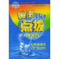 黄冈名师点拨:七年级语文上册·配人教版