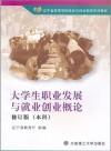 大學生職業發展與就業創業概論(修訂版)(本科)