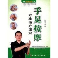 手足按摩对症治疗图解-赠周新老师亲自讲解VCD