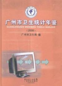 广州市卫生统计年鉴:2008年