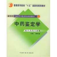 中药鉴定学(供中药类专业用)/新世纪全国高等中医药院校规划教材