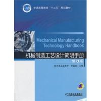 机械制造工艺设计简明手册-第2版