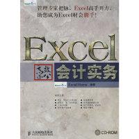 Excel高效办公 会计实务
