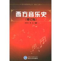 西方音乐史 修订版